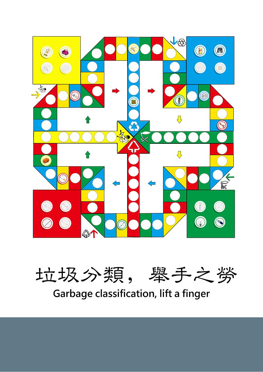 原创作品:垃圾分类