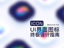 [静Design译文] UI界面图标终极设计指南