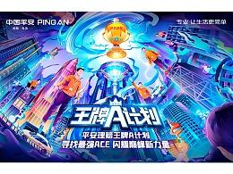 中国平安——平安理财KV插图