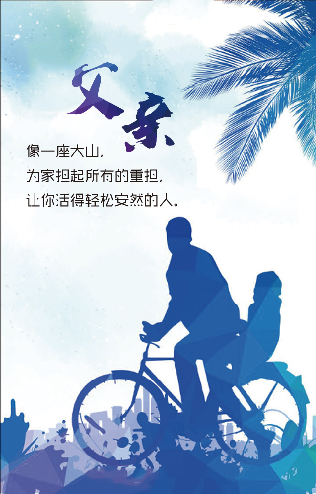 父亲节男科医院线上微信活动|移动端\/H5|网页|
