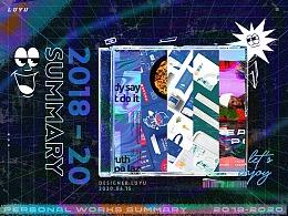 「 2018-2020 」个人作品集