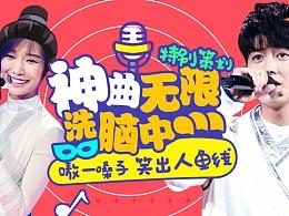 作品集丨首页大banner(综艺)
