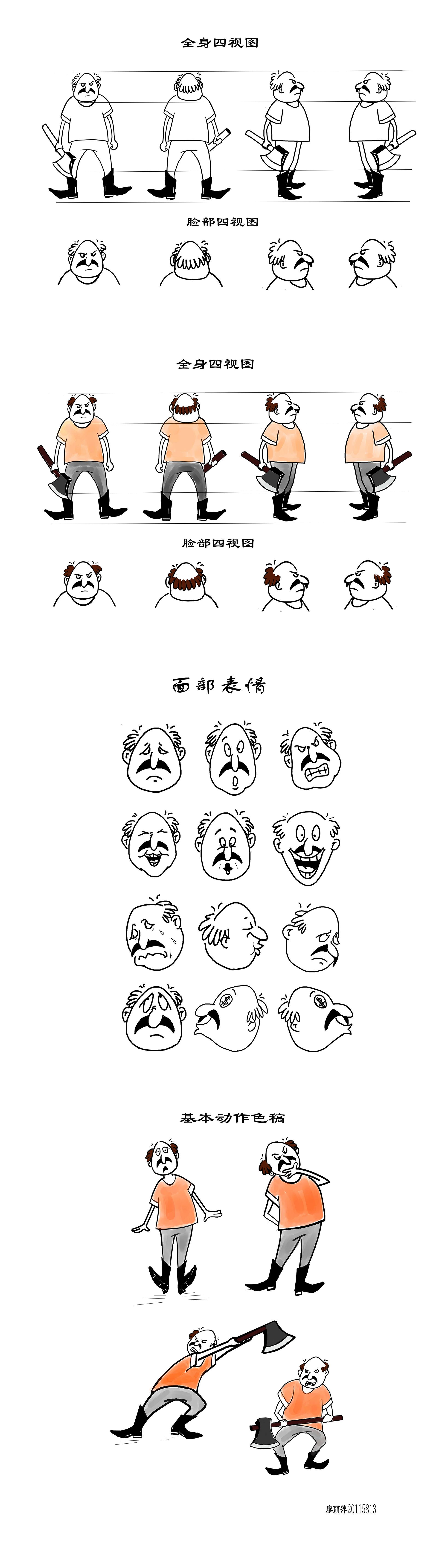 动画人物设计