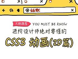 进阶设计师绝对要懂的CSS3动画(2D篇)