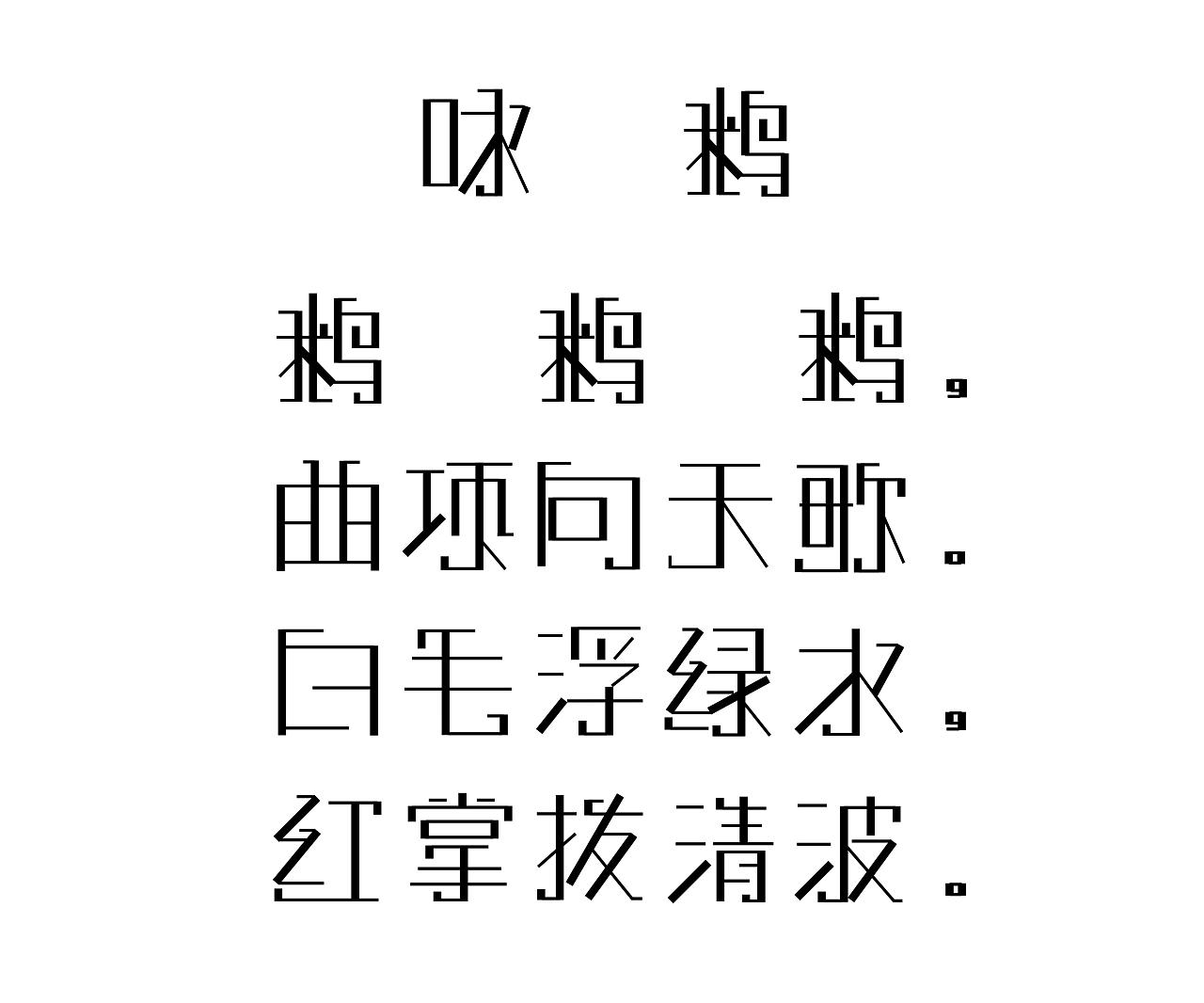 花城版咏鹅歌谱