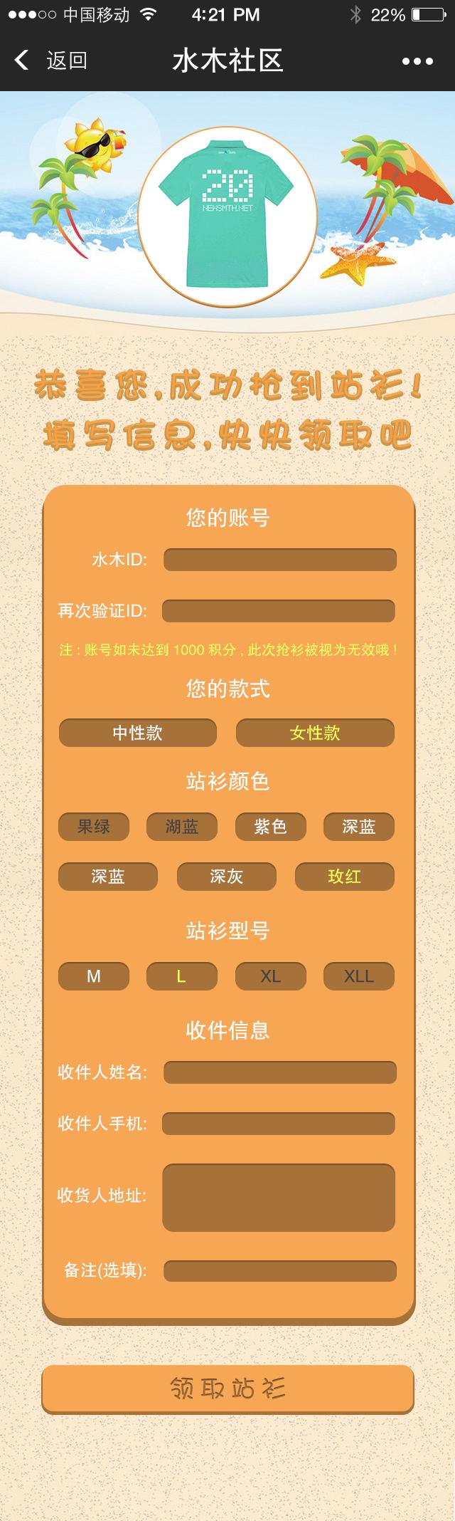 微信端页面(水木社区活动) 专题/活动 网页