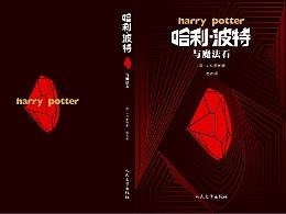 哈利波特系列书籍装帧设计