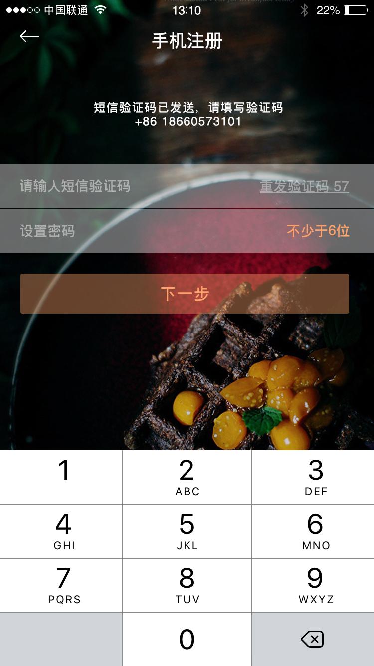 做特色app界面设计|v特色美食/APP设备|UI|colin东西湖界面美食图片