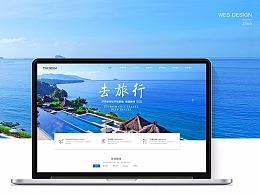 """""""去旅行""""网页设计"""