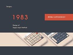 1983 - 搜狗输入法