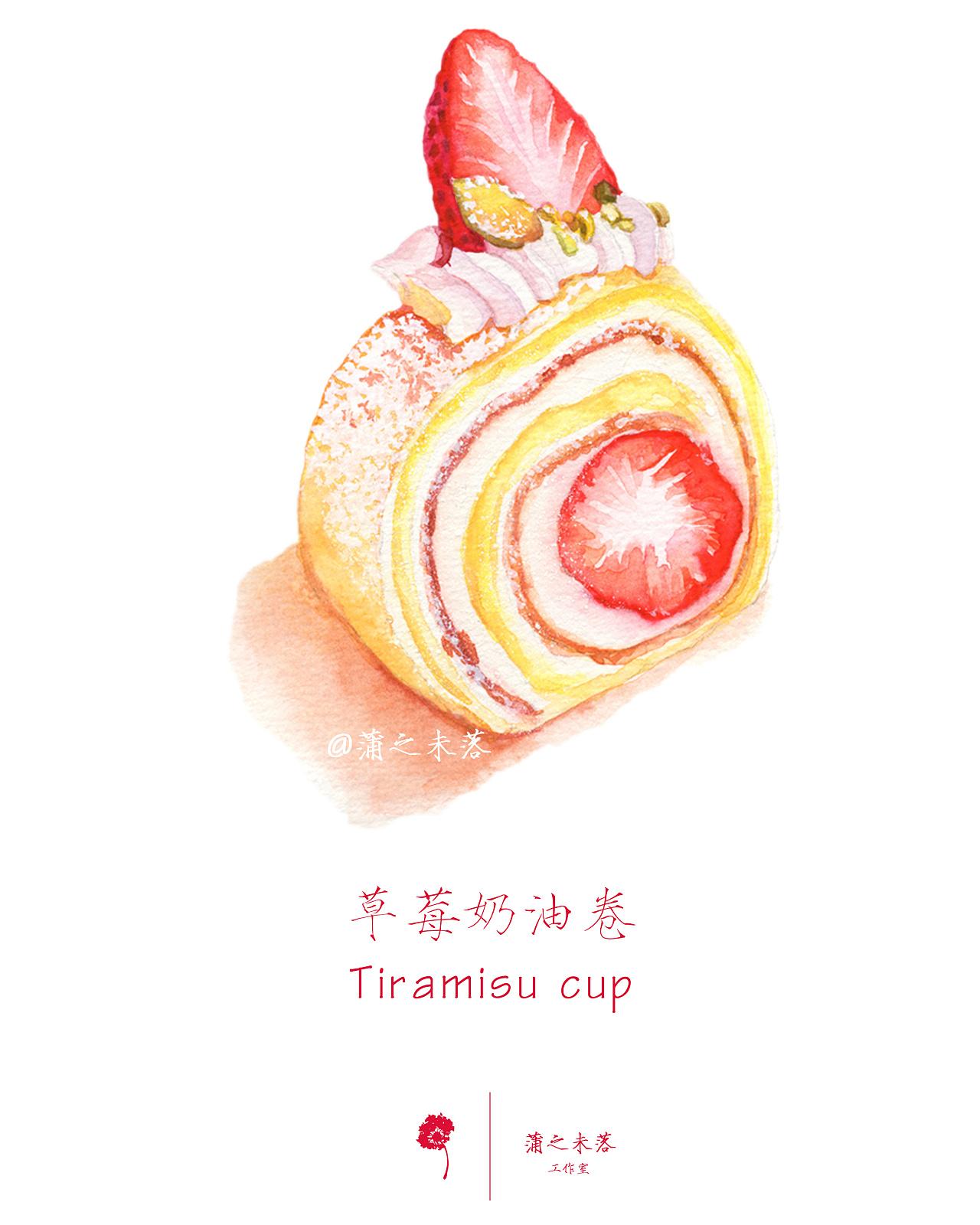 水彩手绘—草莓奶油卷 超详细视频教程,零基础小白也能学得会 甜品篇