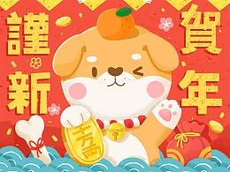 2018狗年贺图