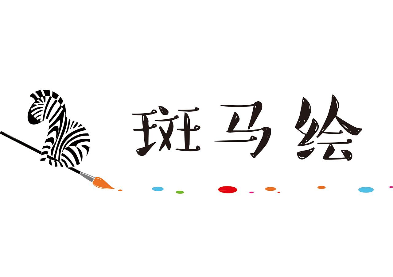 斑马绘(logo)图片