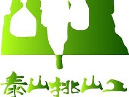 泰山挑山工logo