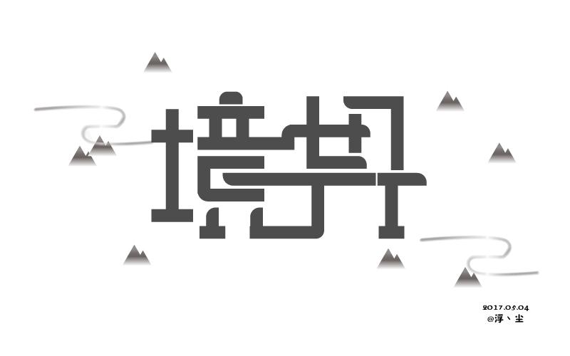 字体设计--境界|色彩/界面|布局|打卡design诗-室内设计空间字体字形平面图片