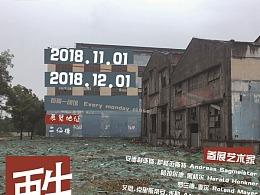 """""""甦"""",大型艺术展宣传海报设计"""