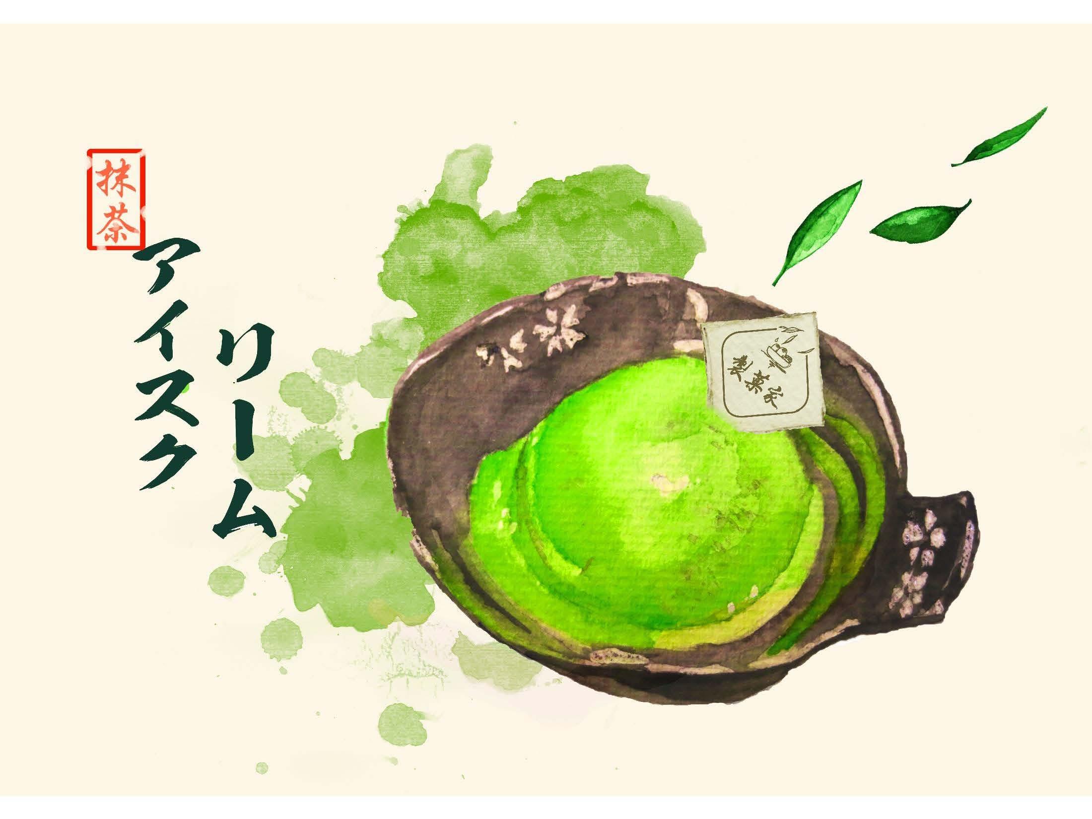 制菓家 抹茶甜品 产品手绘