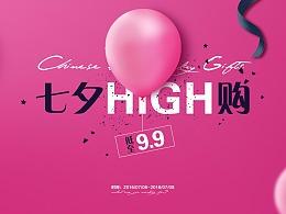 七夕high购