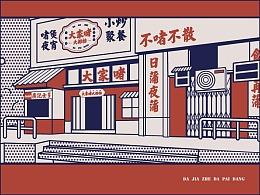 大家啫 | 还原八十年代的广州街头美味