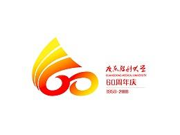 广东医科大学60周年校庆LOGO征集参赛作品