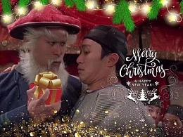 圣诞——锦江叔叔不暖你?我暖你!