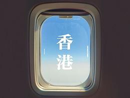 香港vlog