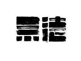 JINGDE丨景德