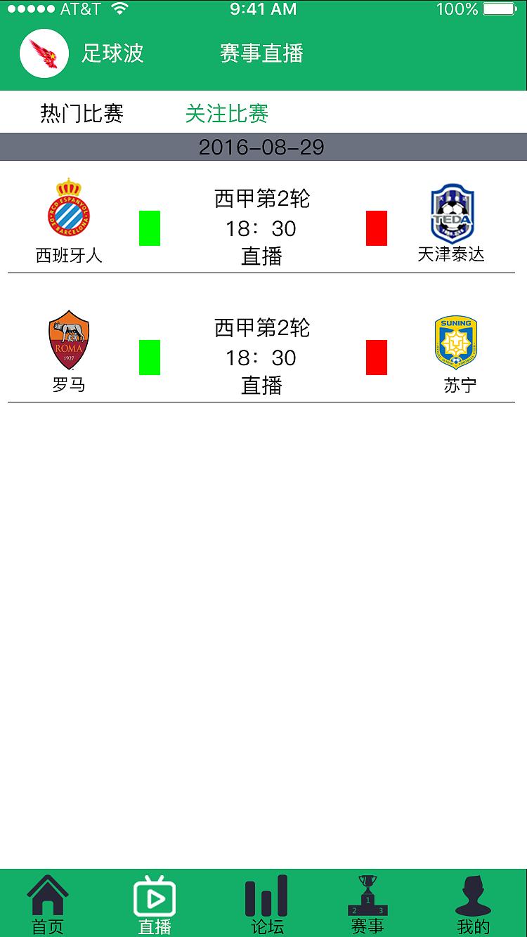 足球资讯哪个网站好_这是一款关于足球资讯类app,其中包括足球的体育资讯,足球赛事直播