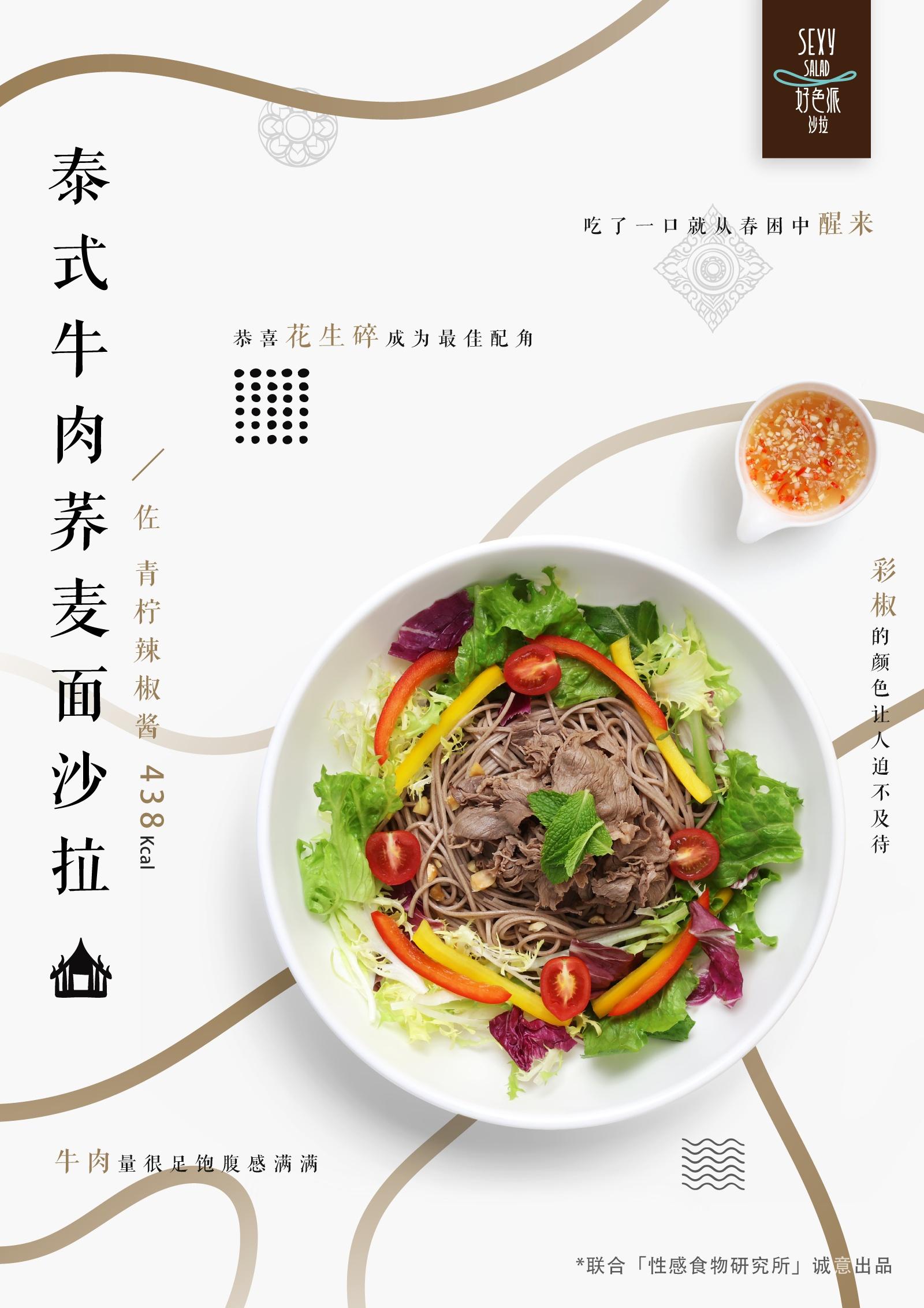 泰式牛肉沙拉新品海报图片