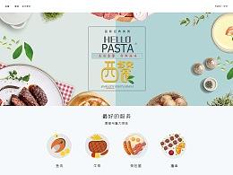 简约日系美食网站UI界面
