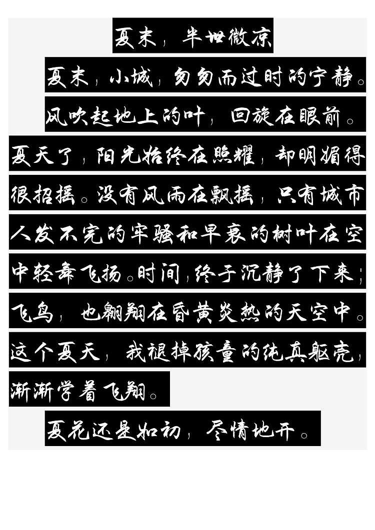 新做的手写行楷字体,还差数字和字母及标点图片