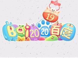 元旦【百度 Doodle 设计】2020