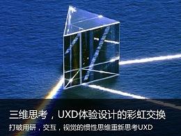 三维思考,UXD体验设计的彩虹交换