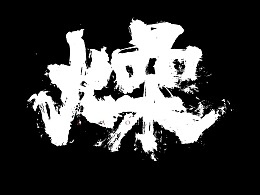 手写字形11.21