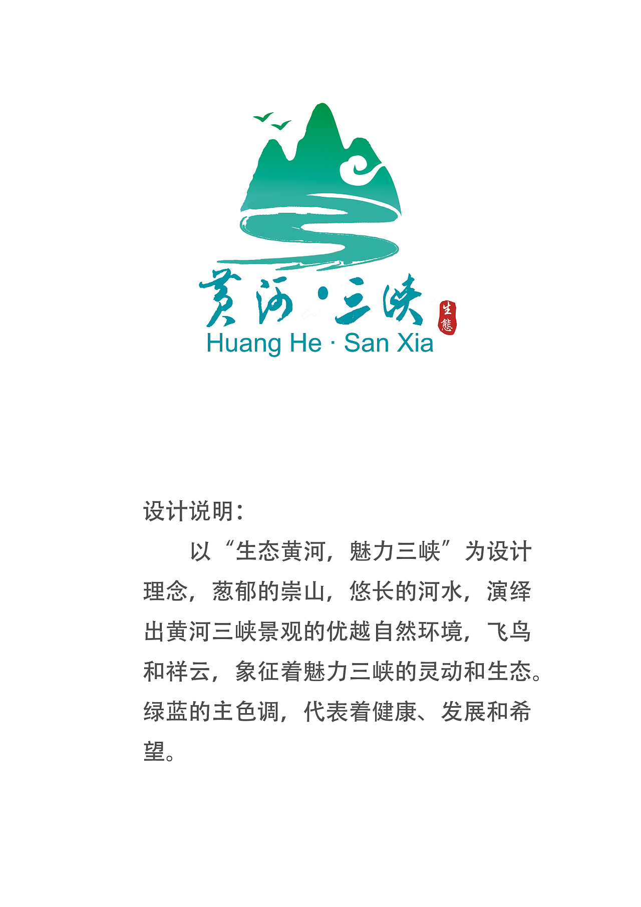 景区logo-设计方案图片