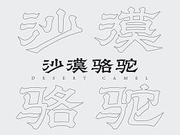 民谣歌曲/字体设计