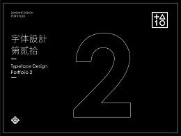 字体設計-第贰拾