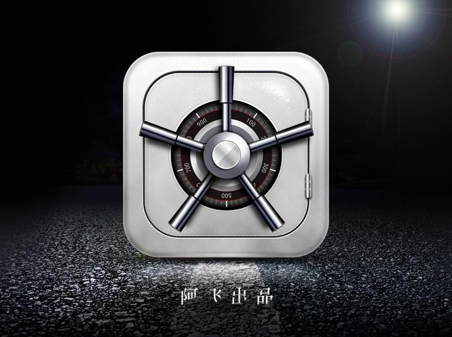 保险箱icon