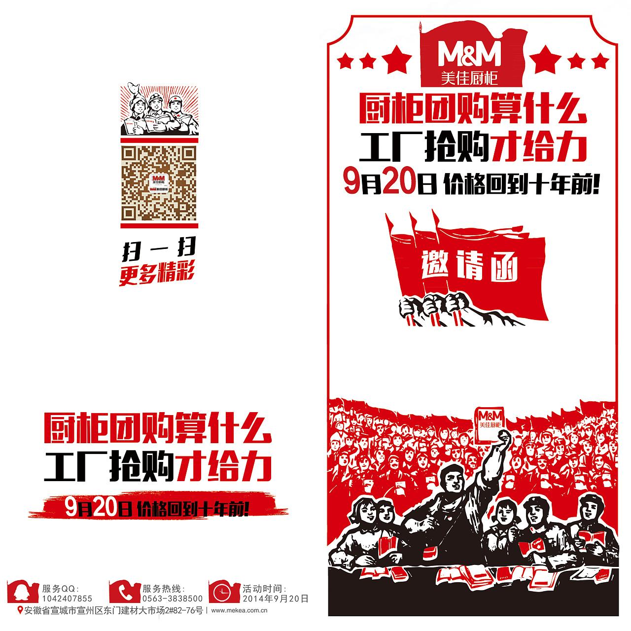 大字报革命邀请函正反面设计图片
