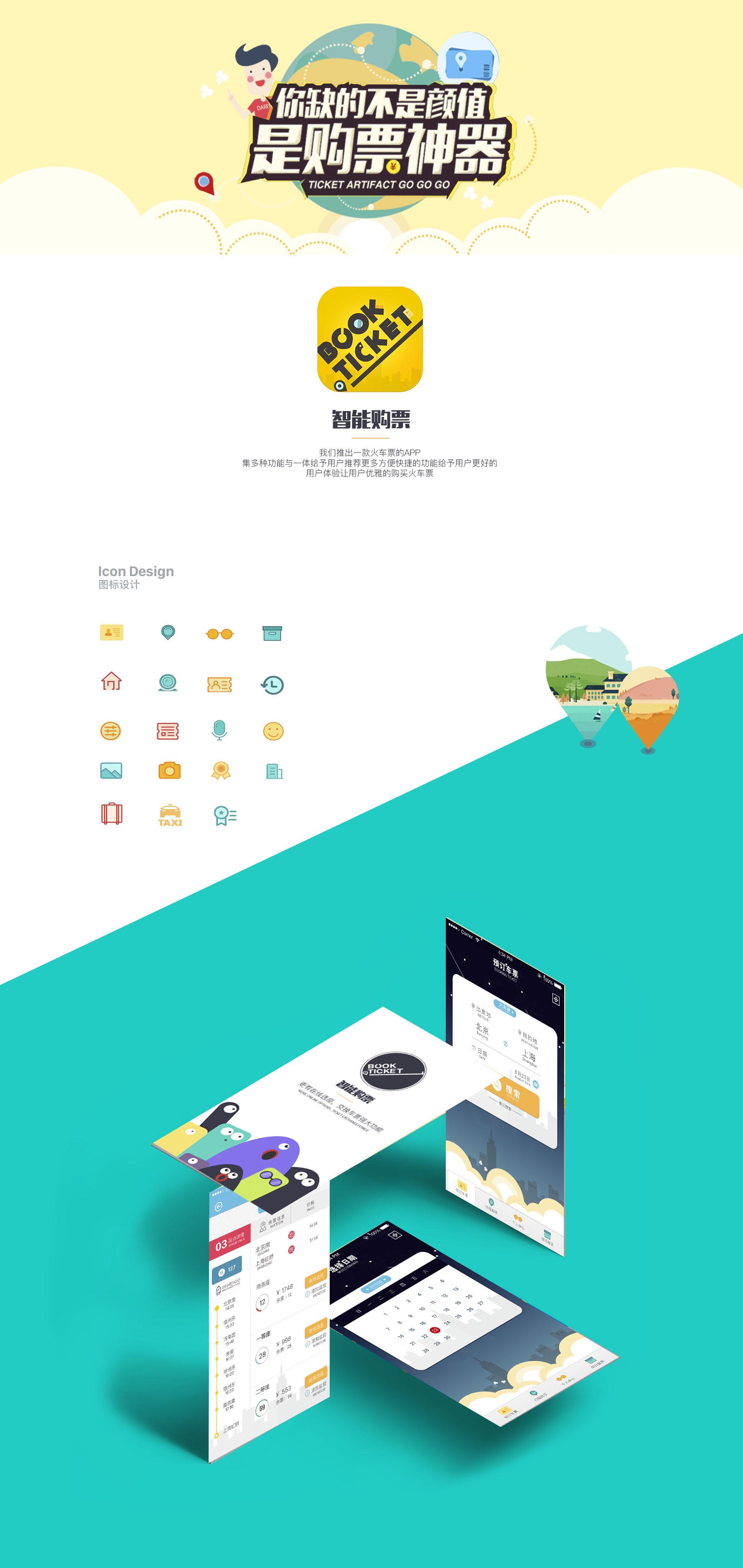 app项目|ui|app界面|设计网杨 - 原创作品 - 站酷图片