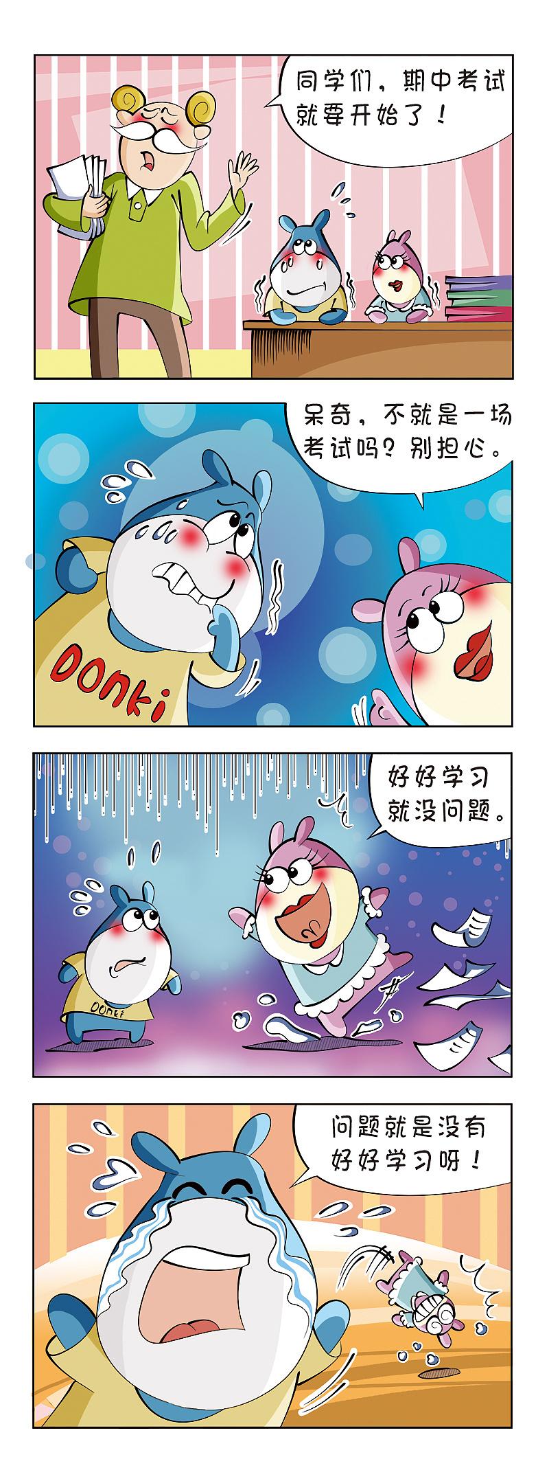 呆奇——玩转校园——考试|动漫|短篇/四格漫画|donki