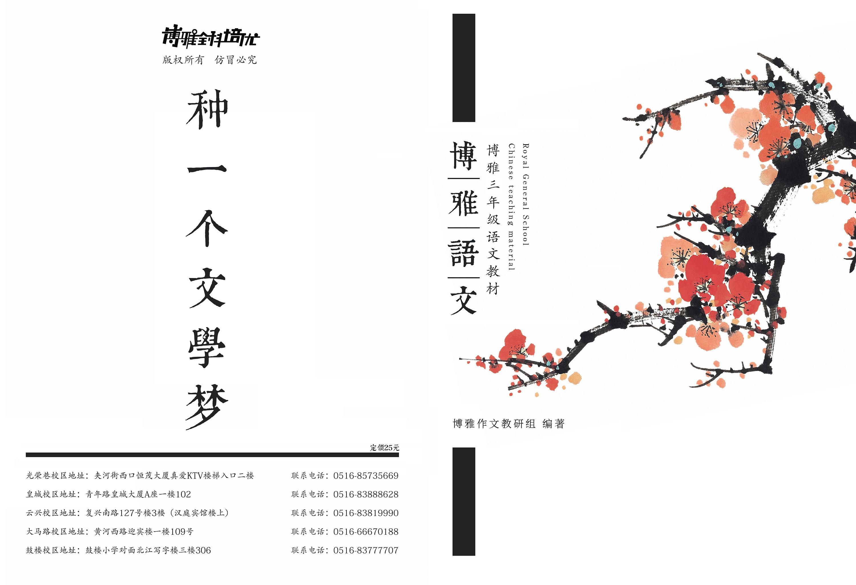 徐州地区教育机构博雅全科培优部分教材封面