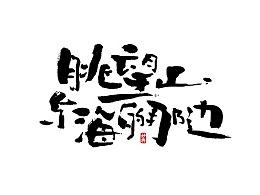 五月部分书法字体