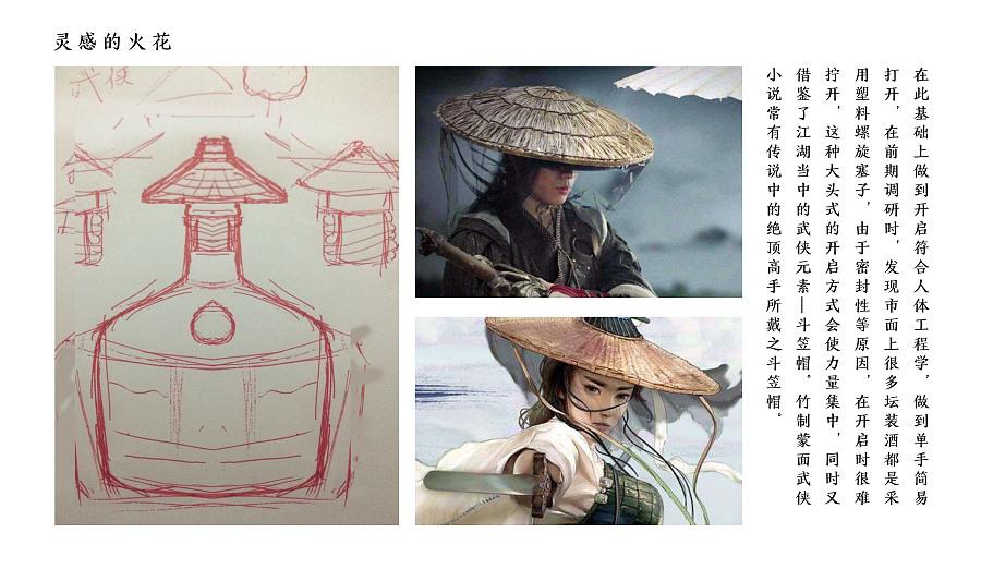 小酒滴大原酒班级(商用)包装设计(已江湖并注册白酒lougou设计图图片