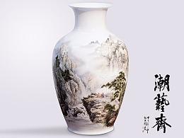 潮彩骨瓷花瓶《幽谷鸣泉图》(纯手绘)
