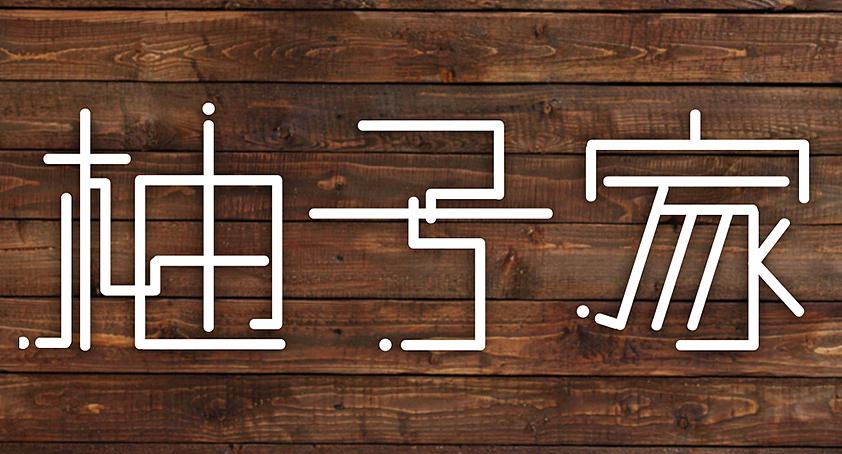 初试字体设计&logo|字形|待遇/字体|Yim_PT-原设计平面园区图片