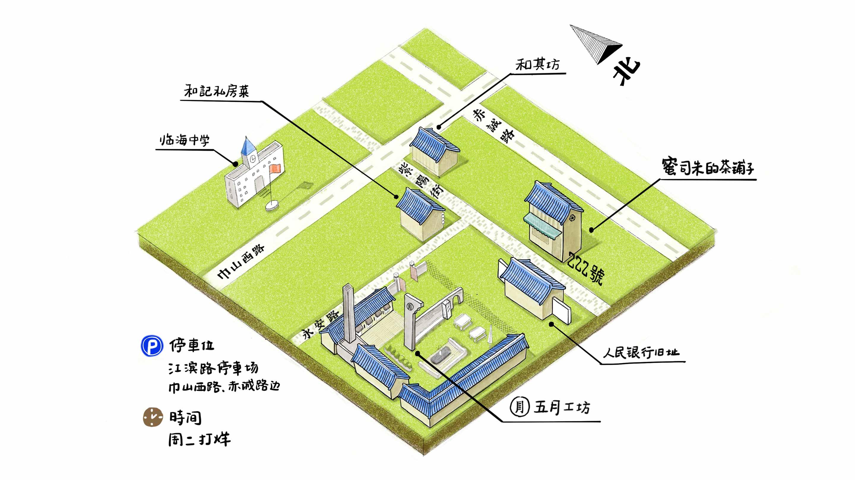 临海五月工坊手绘地图(ipad pro & apple pencil)