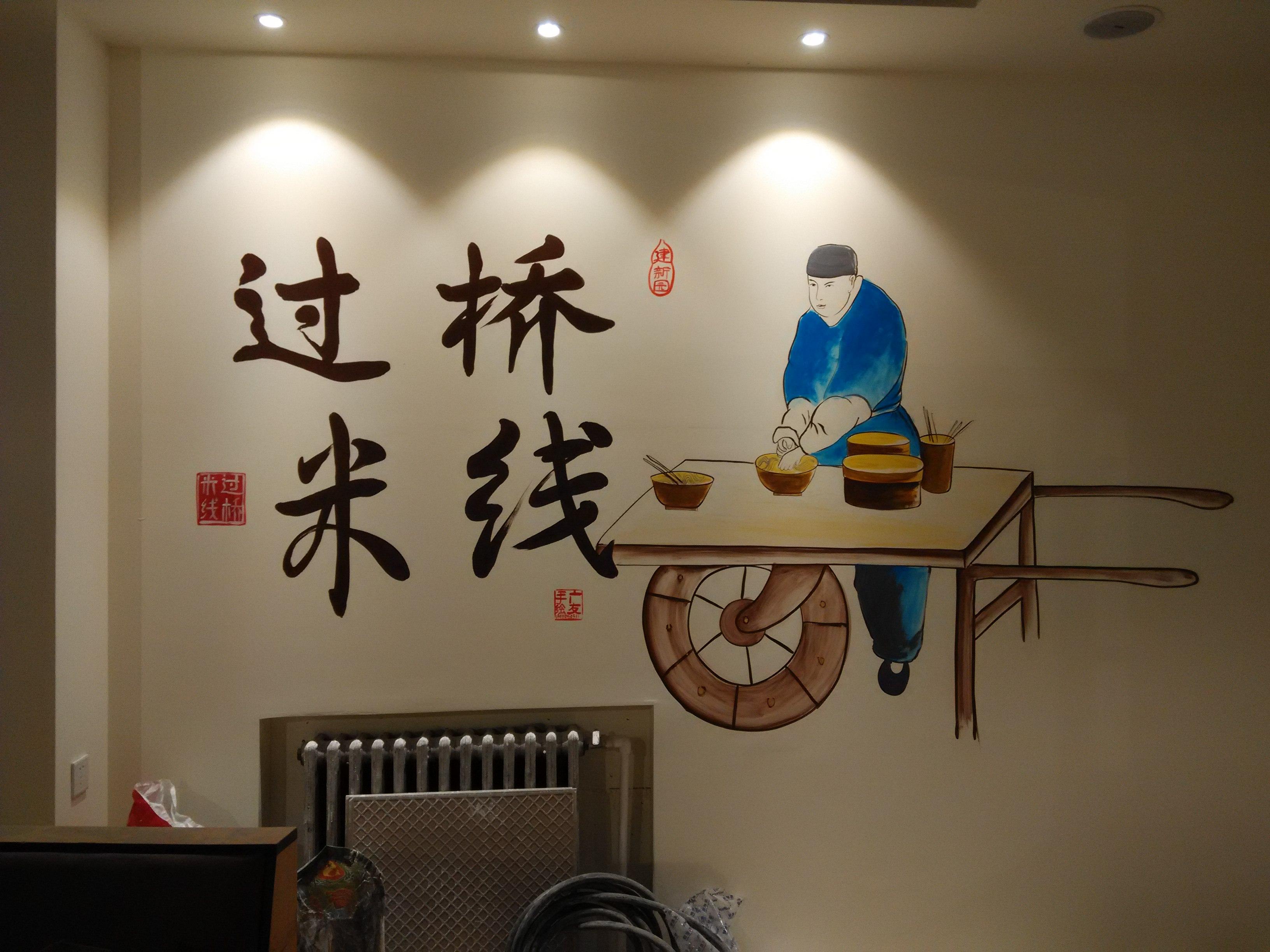 山西太原墙绘手绘墙画饭店手绘墙画餐厅背景壁画沙发背景墙画