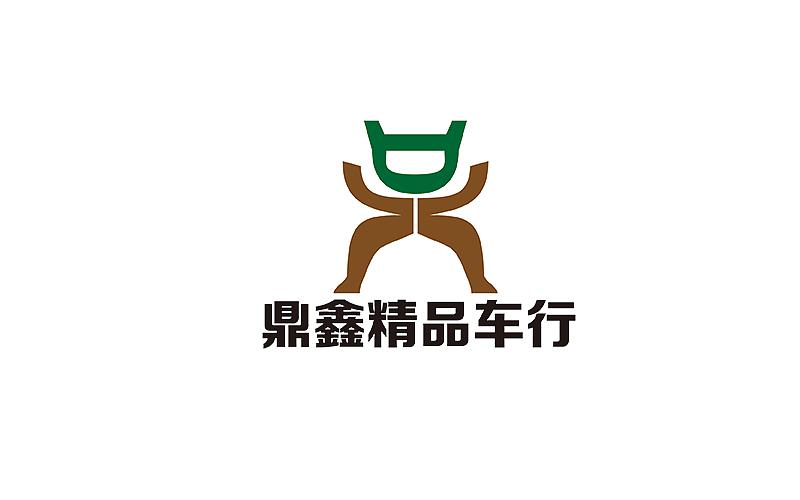 鼎鑫精品车行logo设计-全彩图片