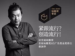 蒋润华:紧跟流行?创造流行!